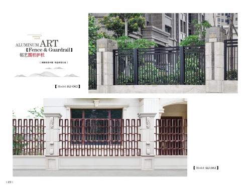 铝艺围栏护栏