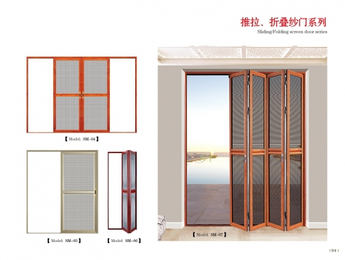推拉、折叠纱门